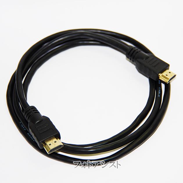 HDMI ケーブル HDMI A-A 1.4規格対応 1.5m ・金メッキ端子 (イーサネット対応・Type-A)  フルハイビジョン・3D・4K 送料無料【メール便の場合】