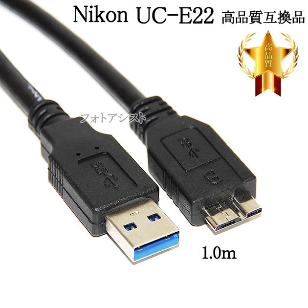 【互換品】Nikon ニコン 高品質互換 UC-E22  1.0m  USB3.0 MicroB USBケーブル 送料無料【メール便の場合】