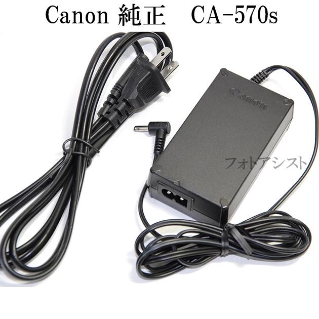 Canon  キヤノン CA-570 S コンパクトパワーアダプター 純正品 電源コード付き iVIS HF G10 HF M43 など CA570
