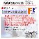 【互換品】 FUJIFILM フジフイルム NP-40 /NP-40N 互換バッテリー  保証付き  送料無料【メール便の場合】