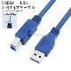IODATA/アイ・オー・データ対応  USB3.0ケーブル A-Bタイプ 1.5m ハードディスク・HDD接続などに  データ転送ケーブル 送料無料【メール便の場合】