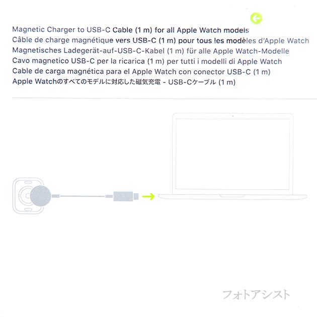 アップル純正 Apple Watch磁気充電 - USB-Cケーブル(1m)  MX2H2AM/A  国内純正品  iPad/Mac/Apple Watch対応  送料無料【メール便の場合】