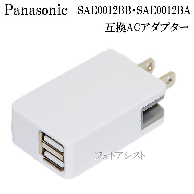【互換品】 Panasonic パナソニック SAE0012BB / SAE0012BA 互換ACアダプター 送料無料【メール便の場合】