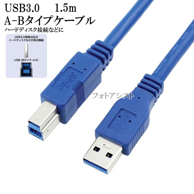 ELECOM/エレコム対応  USB3.0ケーブル A-Bタイプ 1.5m ハードディスク・HDD接続などに  データ転送ケーブル 送料無料【メール便の場合】