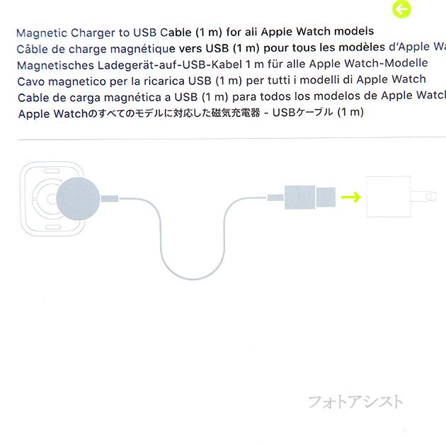 アップル純正 Apple Watch 磁気充電ケーブル(1 m)  MX2E2AM/A  国内純正品  Mac/Apple Watch対応  送料無料【メール便の場合】