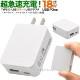 【互換品】 Huawei ファーウェイ  スマートフォン・タブレット 対応 18Wアダプター  USB PD対応 18W 送料無料【メール便の場合】