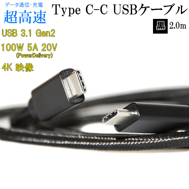 【互換品】SONY ソニー対応 USB Type-Cケーブル C-C 【2m】 USB3.1Gen2  PD対応 ブラック  送料無料【メール便の場合】