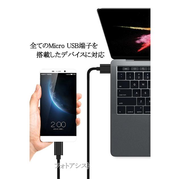 【互換品】その他メーカー対応 Part1  Micro USBケーブル USB2.0   5V 2.4A出力対応 急速充電 1.0m 送料無料【メール便の場合】