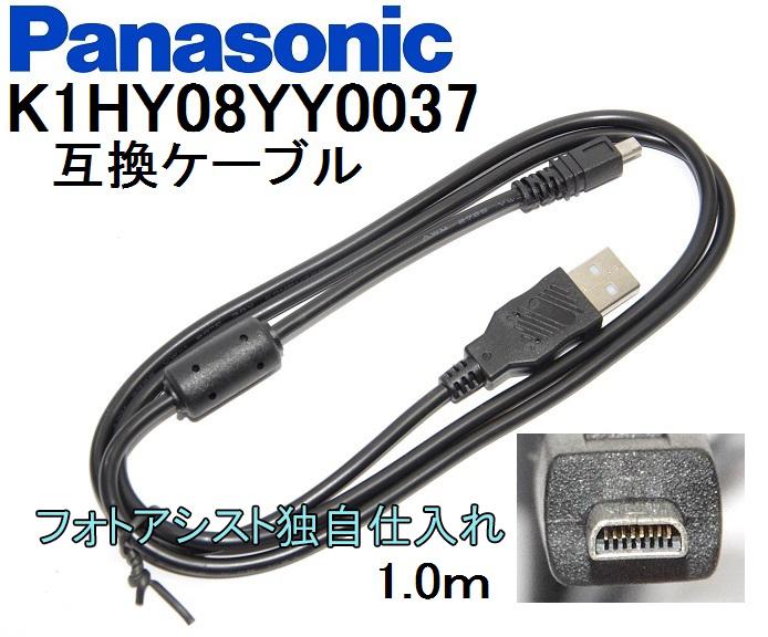 【互換品】Panasonic パナソニック K1HY08YY0037 高品質互換 USB接続ケーブル  1.0m