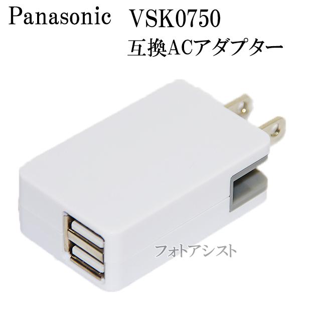 【互換品】 Panasonic パナソニック VSK0750 互換ACアダプター 送料無料【メール便の場合】