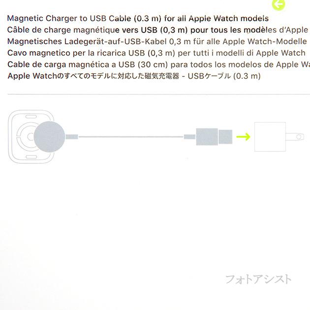 アップル純正 Apple Watch磁気充電ケーブル(0.3m)  MX2G2AM/A  国内純正品  Mac/Apple Watch対応  送料無料【メール便の場合】