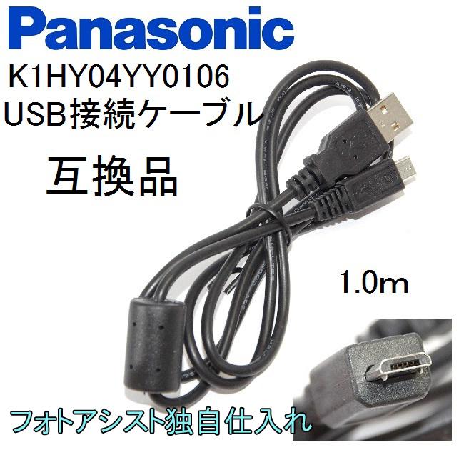 【互換品】Panasonic パナソニック K1HY04YY0106 高品質互換 Micro-B USB接続ケーブル  1.0m