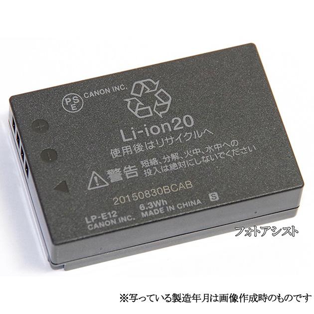Canon キヤノン  LP-E12 バッテリーパック充電池  国内純正品  送料無料【メール便の場合】