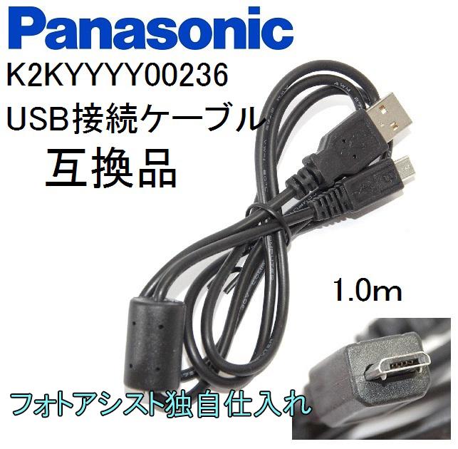 【互換品】Panasonic パナソニック K2KYYYY00236 高品質互換 USB接続ケーブル  1.0m