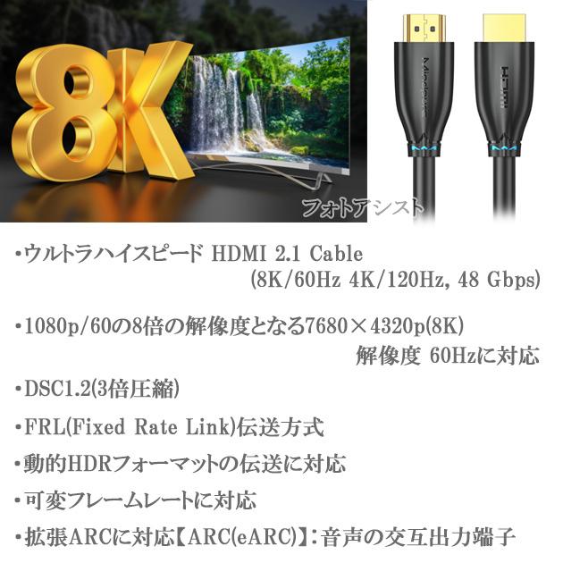 HDMI 2.1規格ケーブル 8K対応  HDMI A-A 2.0m  黒  UltraHD  48Gbps 8K@60Hz (4320p) 4K@120Hz対応 動的HDR