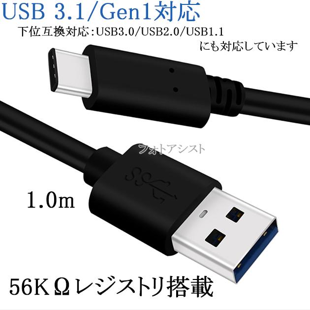 【互換品】 Huawei ファーウェイ  スマートフォン・タブレット 対応 Type-Cケーブル(A-C USB3.1  gen1  1m 黒色)(タイプC)  充電・通信 送料無料【メール便の場合】