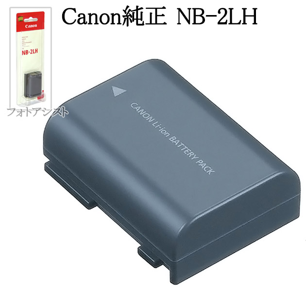 Canon キヤノン NB-2LH バッテリーパック充電池  国内純正品 送料無料【メール便の場合】