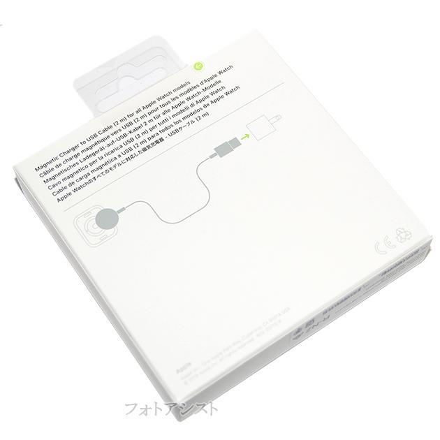 アップル純正 Apple Watch磁気充電ケーブル(2 m)  MX2F2AM/A  国内純正品