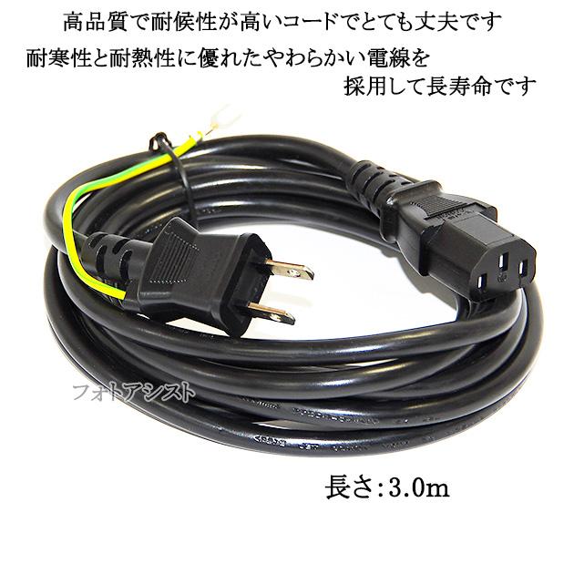 アース線付き AC電源ケーブル 3.0m  125v 7A  3ピンソケット(メス)⇔2ピンプラグ(オス)  Part.1  PSE適合 Tracking対応