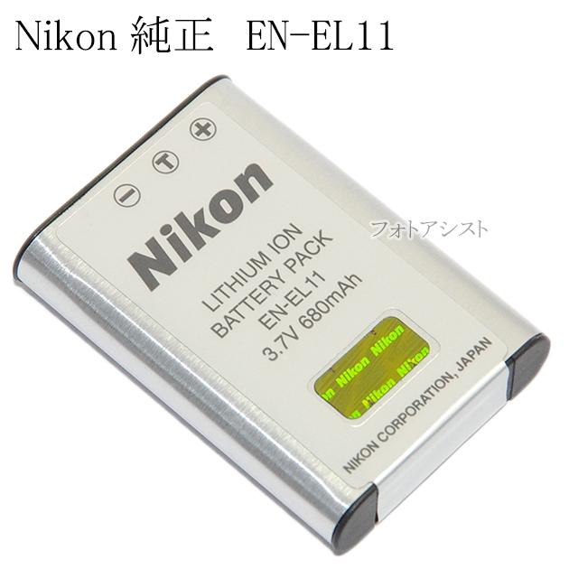 Nikon ニコン EN-EL11 国内純正品 Li-ionリチャージャブルバッテリー S560・550対応充電池 送料無料【ゆうパケット】