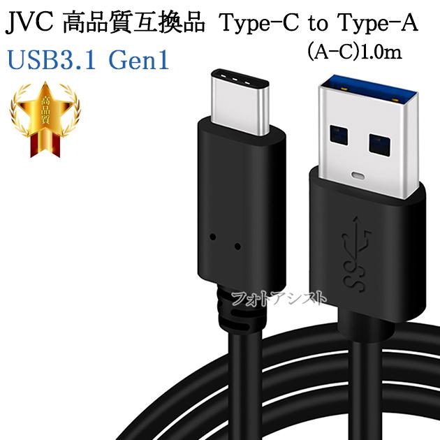 【互換品】JVC ビクター対応 高品質互換  (Type-C to Type-A) USBケーブル  USB3.2 Gen1  1.0m 送料無料【メール便の場合】