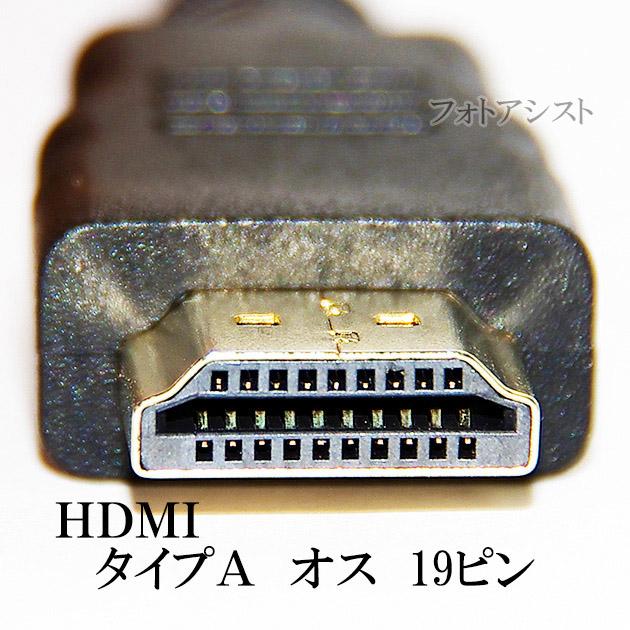 HDMI ケーブル HDMI (Aタイプ)-ミニHDMI端子(Cタイプ) 1.4規格対応 3.0m ・金メッキ端子 (イーサネット対応・Type-C・mini) いろんな機種対応 送料無料【メール便の場合】
