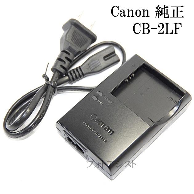 Canon キヤノン 純正バッテリーチャージャー CB-2LF 電源ケーブル版 【NB-11L・NB-11LH対応充電器】 CB2LF