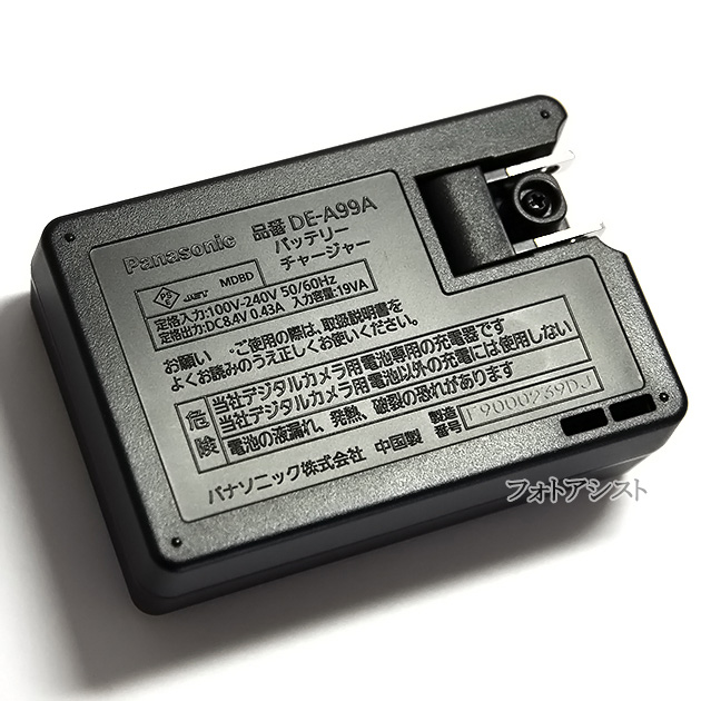 Panasonic パナソニック DMW-BTC9 バッテリーチャージャー ルミックス DMW-BLF9充電器   国内純正品