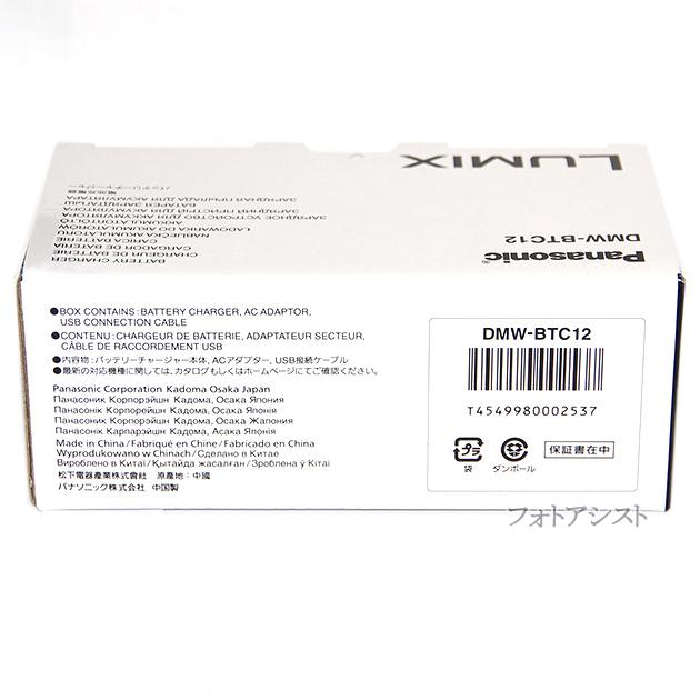 Panasonic パナソニック DMW-BTC12 バッテリーチャージャー ルミックス DMW-BLH7/BLG10/BLC12充電器   国内純正品