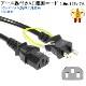 TOSHIBA/東芝対応 アース線付き AC電源ケーブル 3.0m  125v 7A  3ピンソケット(メス)⇔2ピンプラグ(オス)  Part.1  PSE適合 Tracking対応