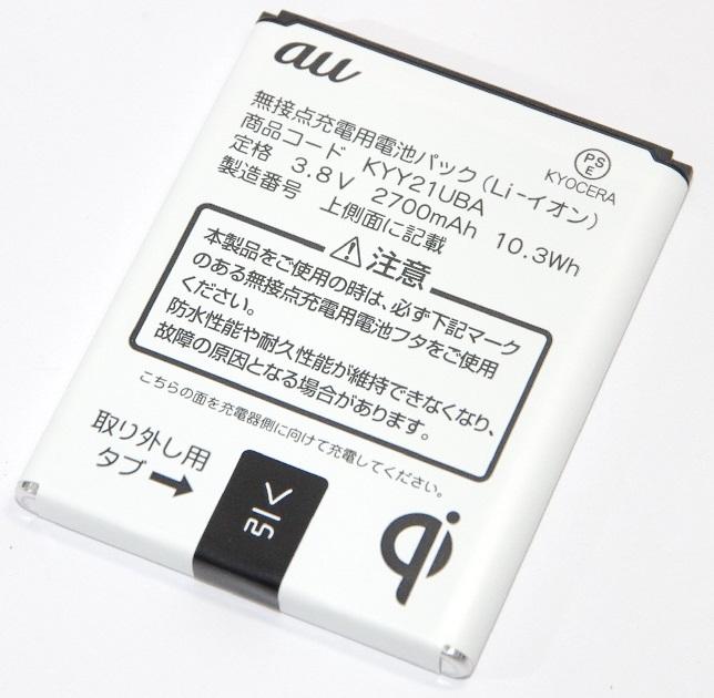 au エーユー 純正 KYY21UBA 無接点充電用電池パック [URBANO L01,L02など] スマートフォンバッテリー