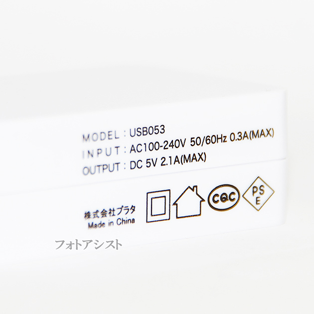 【互換品】Bose/ボーズ対応  急速充電器 ACアダプター 2ポート同時充電 最大2.1A 送料無料【メール便の場合】