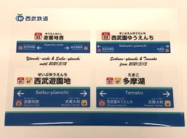 西武園ゆうえんち駅・多摩湖駅 駅名変更記念A4クリアファイル(2枚セット)