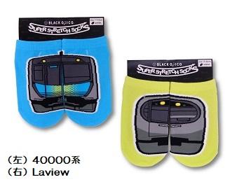 スーパーストレッチソックス(40000系×OJICO)