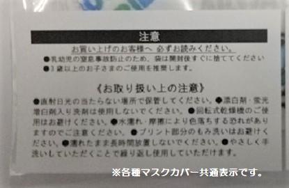マスクカバー 001系