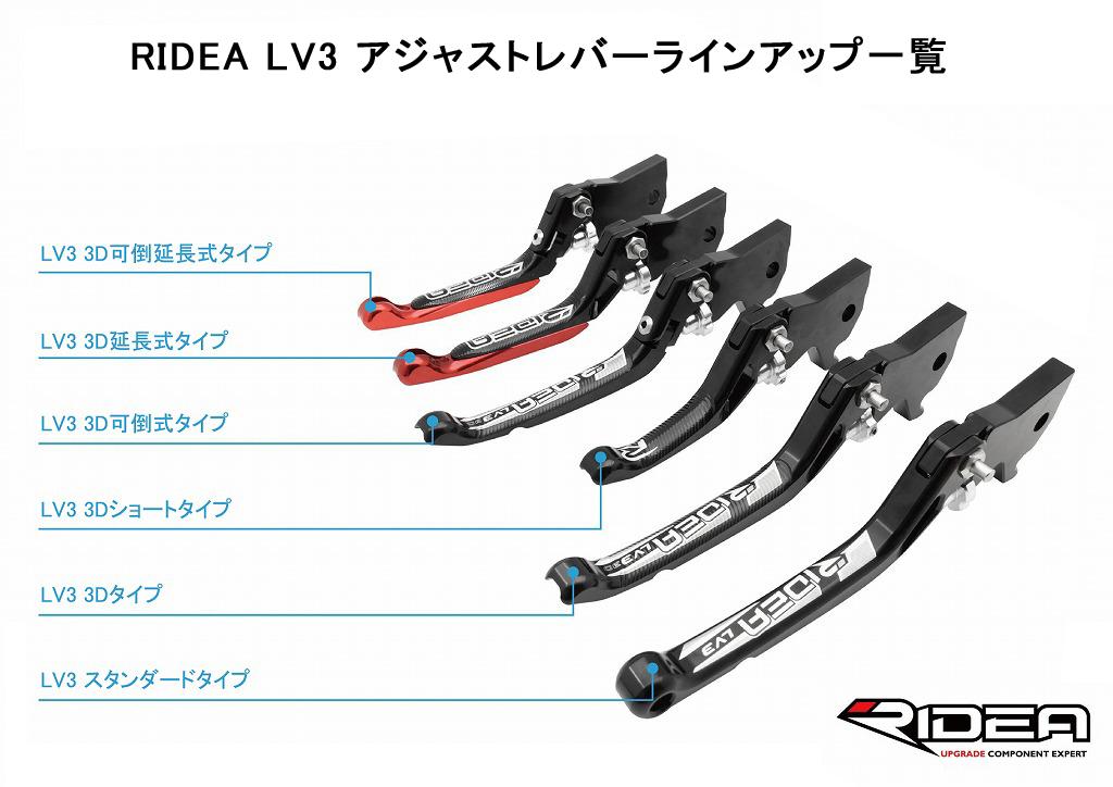 RIDEA 3Dスライド延長式ノブアジャストブレーキレバー 左右セット