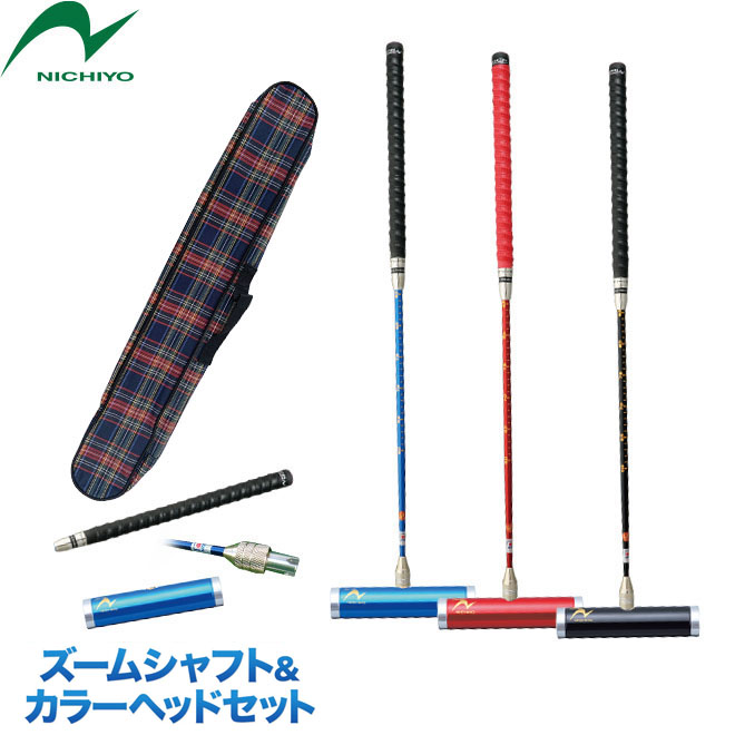 ゲートボール ニチヨー ズームシャフト  カラーヘッドセット ZM-JZ9D レザー巻凸凹グリップ