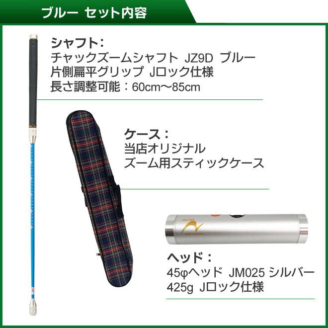 ゲートボール ニチヨー ズームシャフト 軽量ヘッドセット ZM-JZ9D フラット片側扁平グリップ