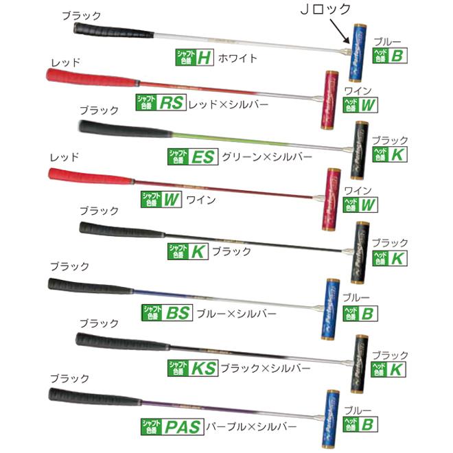 ゲートボール ニチヨー スーパーカーボンスティック パターレザー巻グリップ Jロック仕様 シャフト+ヘッドセット JTHNK+JM0F
