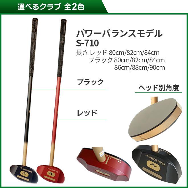 グラウンドゴルフ ニチヨー パワーバランスモデル S-710 限定生産モデル グラウンドゴルフクラブ