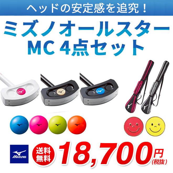 ミズノ MIZUNO オールスターMC C3JLG802 当店限定4点セット メンズ用セット レディース用セット グラウンドゴルフ 用品 グランドゴルフ 用品