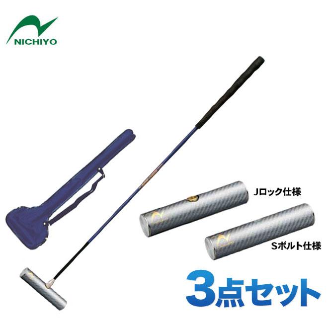 ゲートボール ニチヨー ナビテックカーボンスティック シャフト+ステンレスフェイスヘッド NTH02+SS05GS/JS05GS+SN1000 3点セットスティックケース付