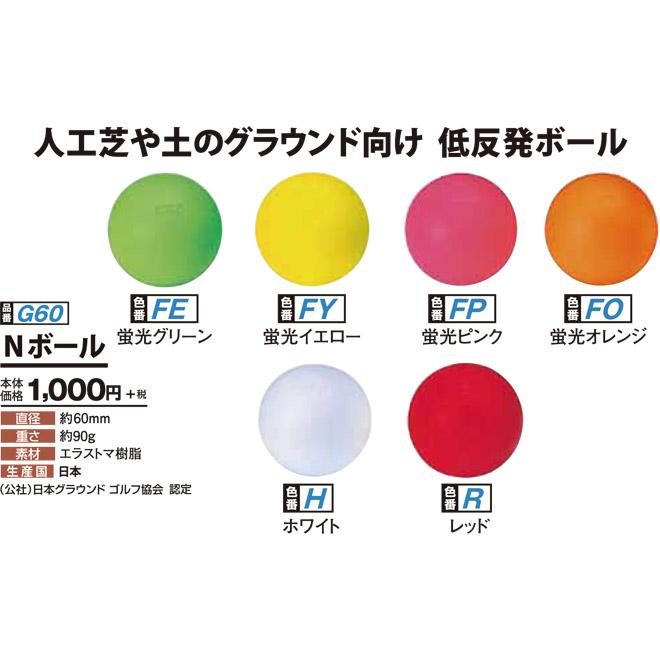 ニチヨー Nボール G60 グランドゴルフボール