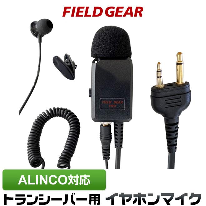 FIELD GEAR ( アルインコ・ALINCO 2ピンプラグ用 ) 業務用 2WAYカナル型 イヤホンマイクロホン 高感度 高音質 ( FGPROACP )