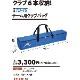 グラウンドゴルフ ニチヨー NICHIYO チーム用クラブバッグ TB-4S グランドゴルフクラブ