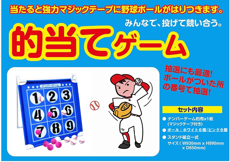 的当てナンバーゲームセット 送料無料! ニチヨー