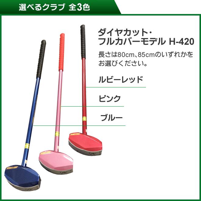 グラウンドゴルフ ニチヨー ダイヤカット・フルカバーモデル H-420 5点レディース用セット グラウンドゴルフクラブ