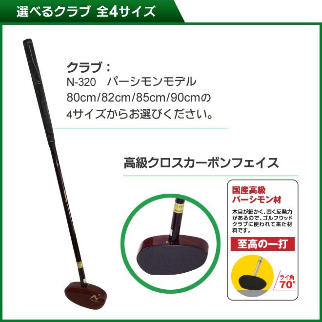 グラウンドゴルフ ニチヨー パーシモンモデル N-320 お買得4点セット 限定生産モデル グラウンドゴルフクラブ