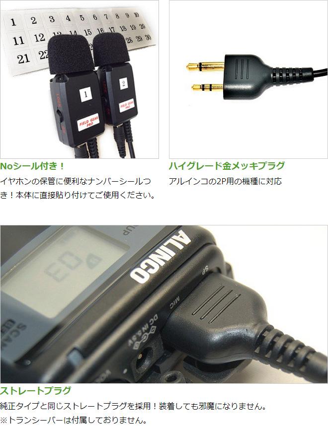 FIELD GEAR ( アルインコ・ALINCO 2ピンプラグ用 ) 業務用 耳掛け型イヤホンマイクロホン 高感度 高音質 ( FGPROA )