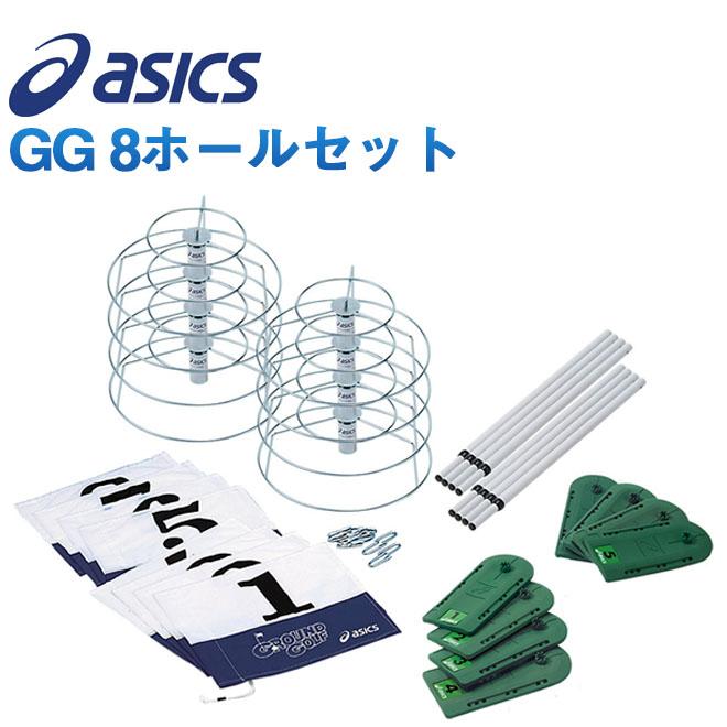 【予約販売:5月14日発送予定】アシックス ASICS グラウンドゴルフ スタートセット ホールポスト8ホール スタートマットセット 3283a026  グランドゴルフ用品